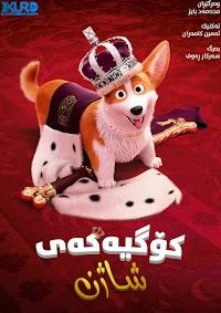 The Queen's Corgi Poster