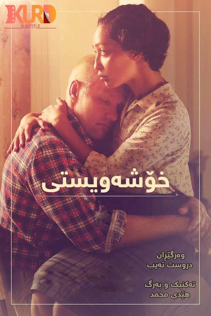Loving kurdish poster