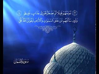 Sura Luqmán<br>(Luqmán) - Jeque / Ali Alhuthaify -