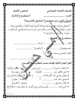 talb online طالب اون لاين المحور الثالث الموضوع الثالث لغة عربية  أ / مي حسين