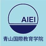 Học viện giáo dục quốc tế Aoyama