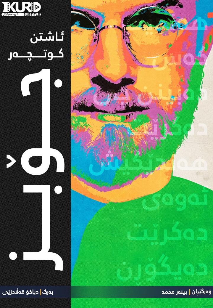 Jobs kurdish poster