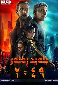 Blade Runner 2049 4K Poster