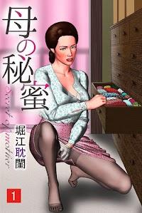 [Horie Tankei] Haha no Himitsu   Secret of Mother Ch. 1-8 [English]