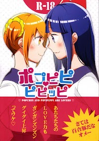 [Niratama (Sekihara)] Popu pipi pipippi – Popchin and Pipipippi are Lovers (POP TEAM EPIC) [English] [Mumei Scanlation]