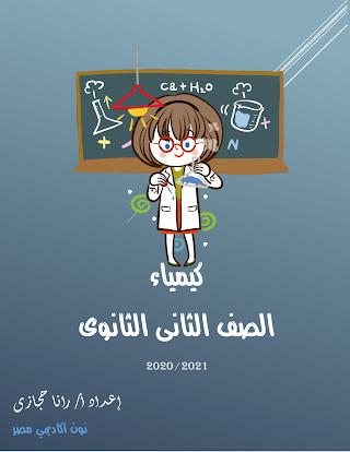 talb online طالب اون لاين مذكرة الباب الاول كيمياء تانية ثانوى - مس رنا حجازى Abdo