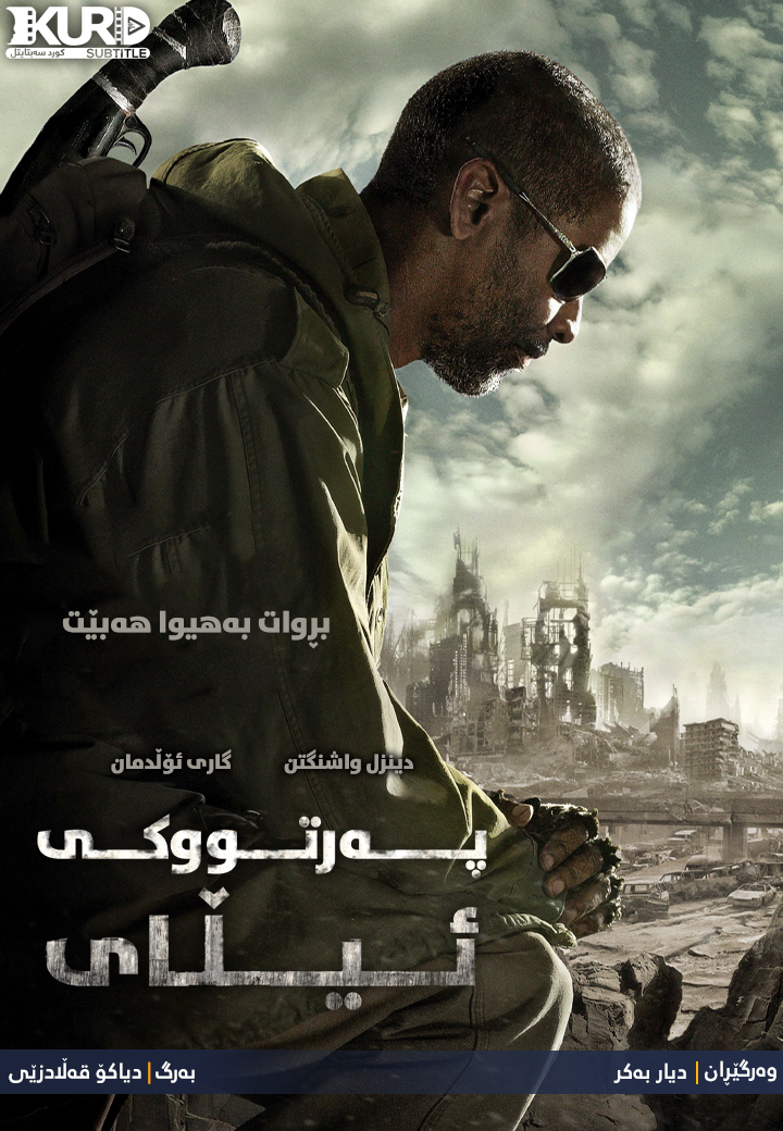 The Book of Eli kurdish poster