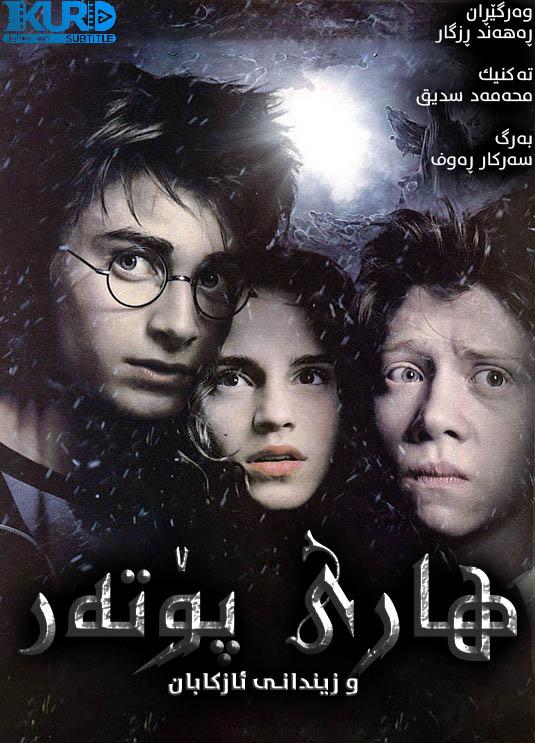 Harry Potter and the Prisoner of Azkaban kurdish poster