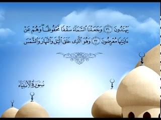 سورة الأنبياء  - الشيخ / مشاري العفاسي - ترجمة إنجليزية