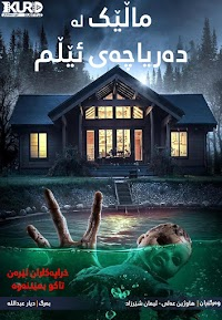 House on Elm Lake Poster