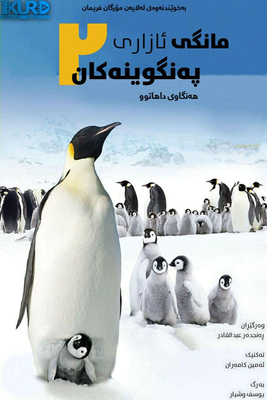 March of the Penguins 2: The Next Step kurdish poster