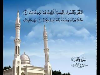 Sura Los aposentos <br>(Al-Huyurát) - Jeque / Ali Alhuthaify -