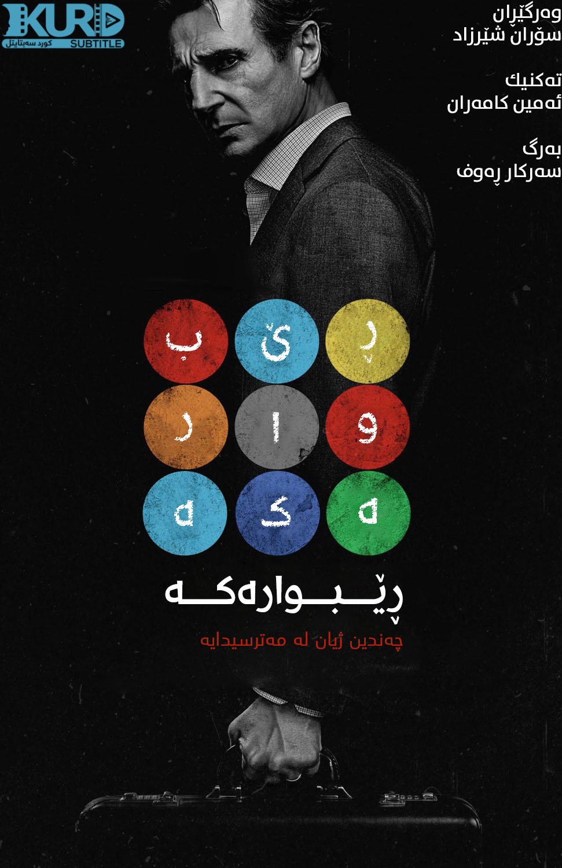The Commuter kurdish poster