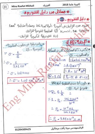 مراجعة فيزياء مهمة للثانوية العامة.. حل كل مسائل كتاب دليل التقويم علي فصول الكهربية | سنتر نسائم التعليمى  | الفيزياء الصف الثالث الثانوى الترمين | طالب اون لاين