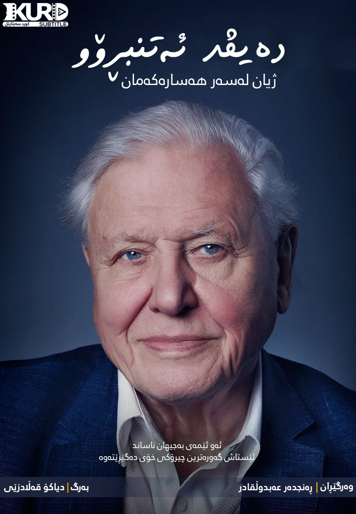 David Attenborough: A Life on Our Planet kurdish poster
