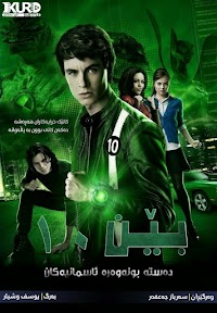 Ben 10 Alien Swarm Poster