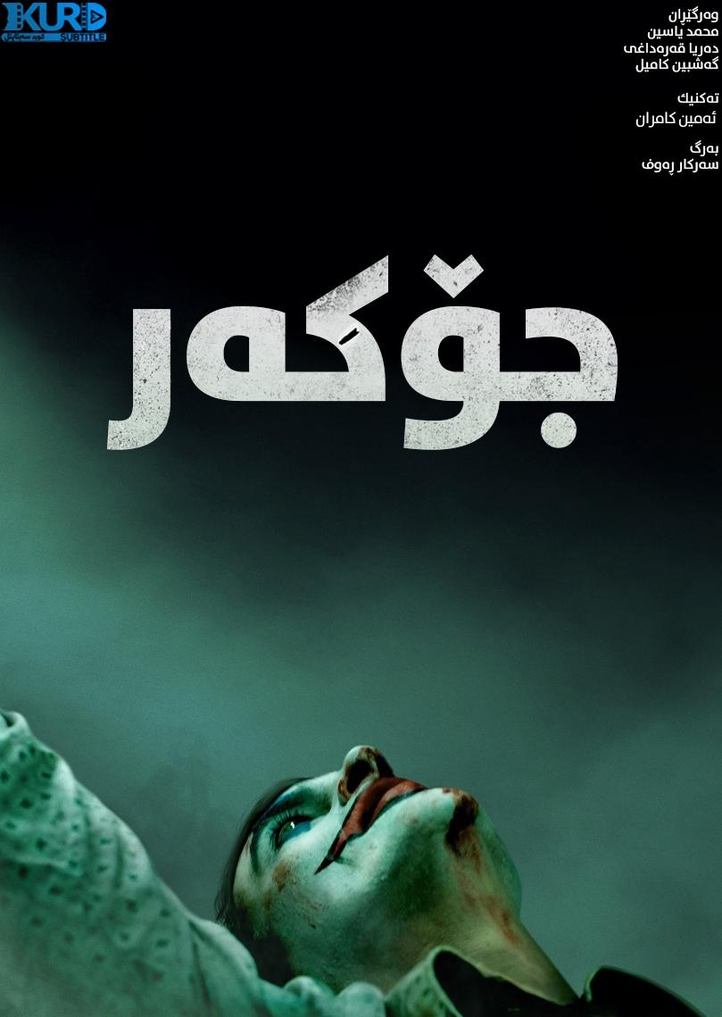 Joker kurdish poster