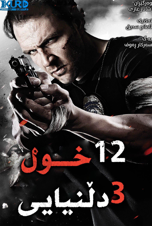 12 Rounds 3: Lockdown kurdish poster