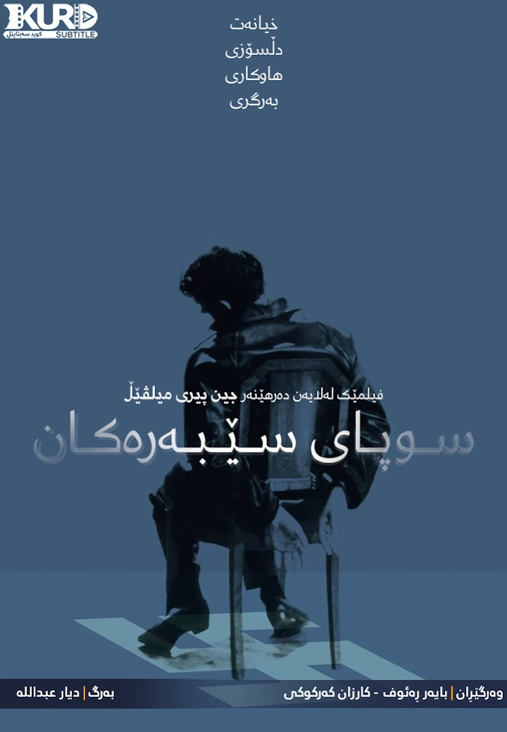 Army of Shadows kurdish poster