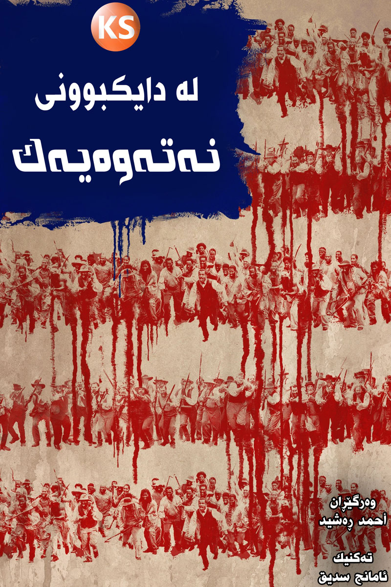The Birth of a Nation kurdish poster