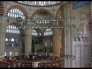 Sura Los botines <br>(Al-Anfál) - Jeque / Mahmoud AlHosary -