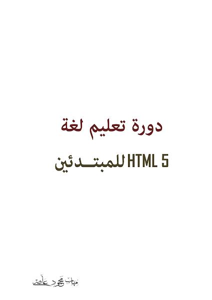 تحميل كتاب دورة تعليم HTML5 بالعربي pdf.pdf - أساسيات البرمجة كتب منوعة »HTML