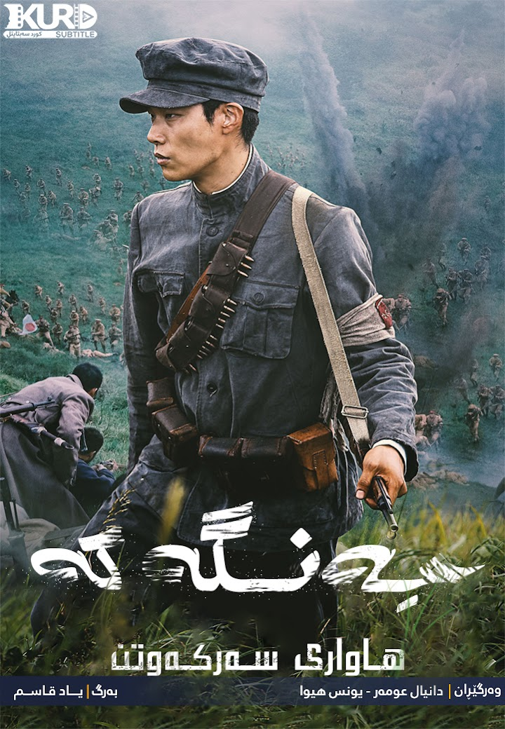 The Battle: Roar to Victory kurdish poster