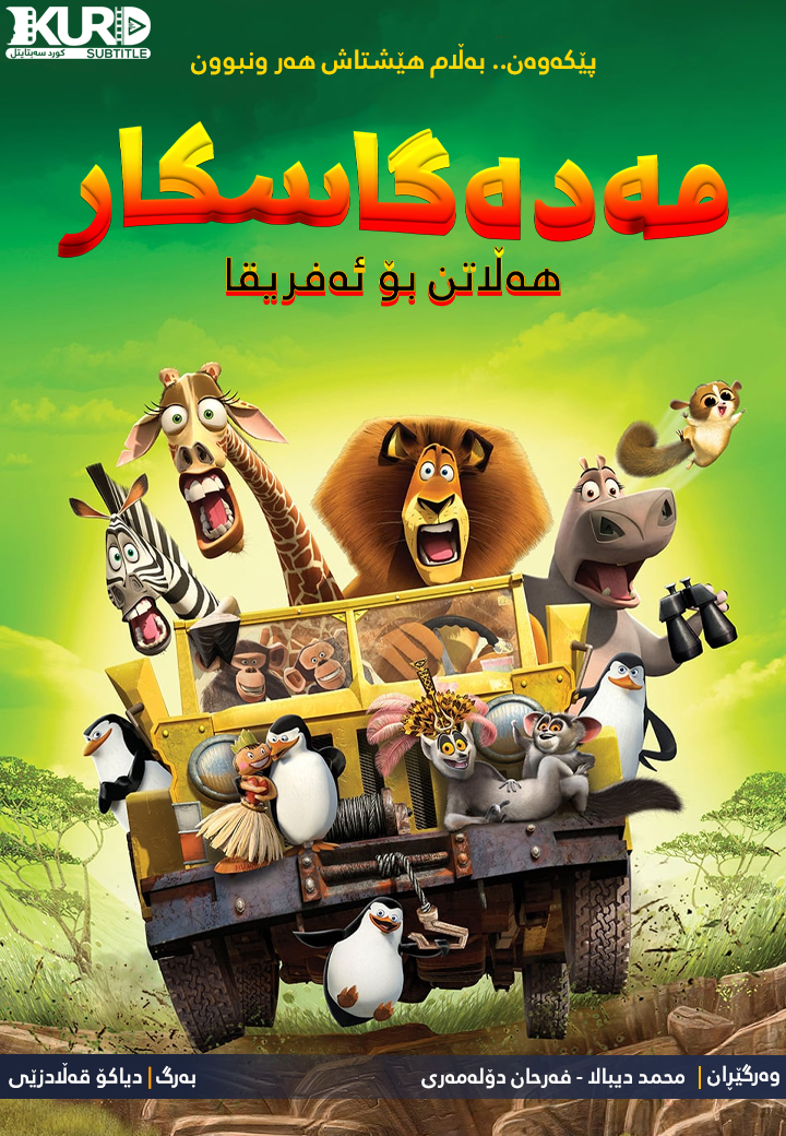 Madagascar: Escape 2 Africa kurdish poster