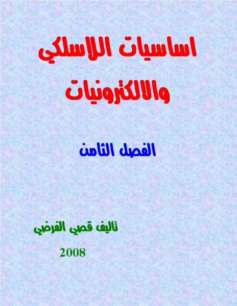 تحميل كتاب اساسيات اللاسلكي والإلكترونيات 8.pdf - سلسلة كتب أساسيات الاسلكي والإلكترونيات