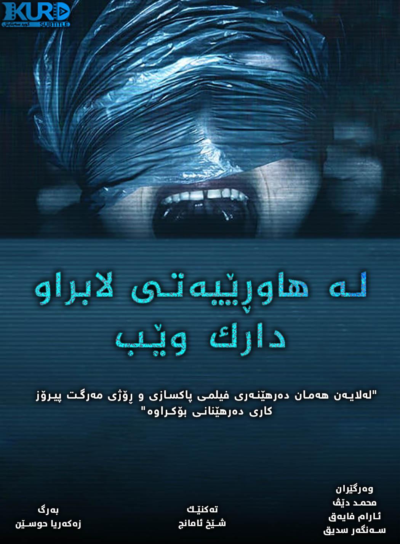 Unfriended: Dark Web kurdish poster