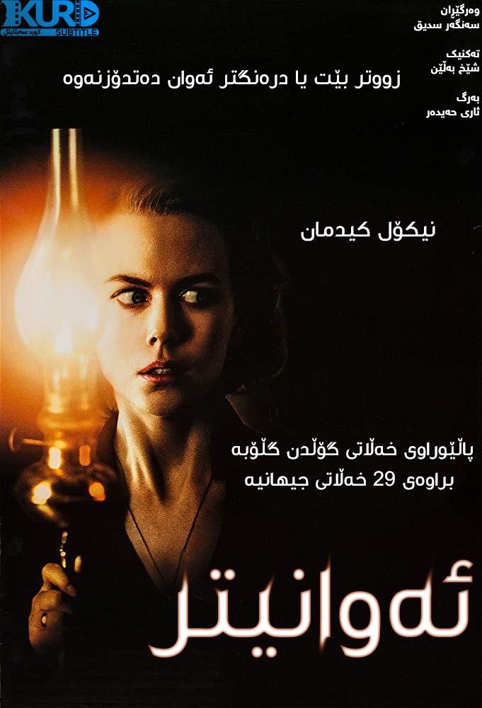The Others kurdish poster