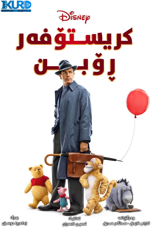 Christopher Robin kurdish poster
