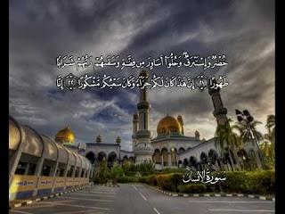 Sura  Al-Insan <br>(Man or Time) - Sheikh / Mahmoud AlHosary -