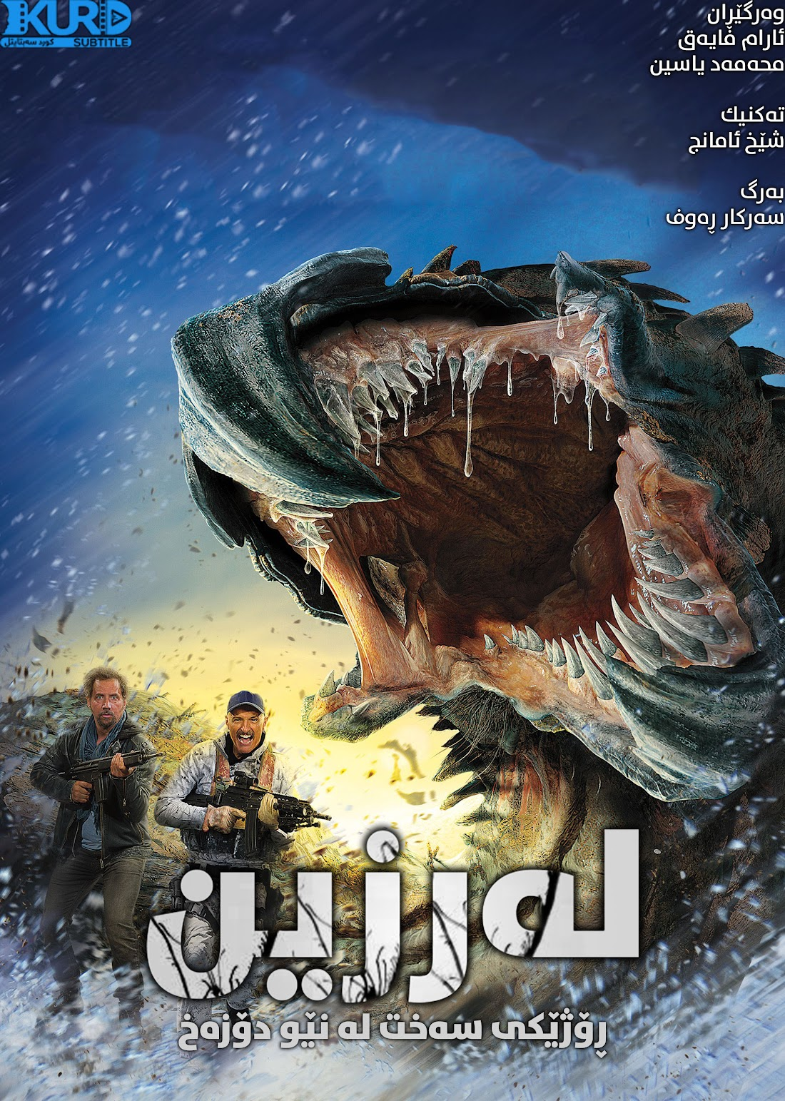 Tremors: A Cold Day in Hell kurdish poster