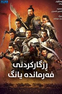 Saving General Yang Poster