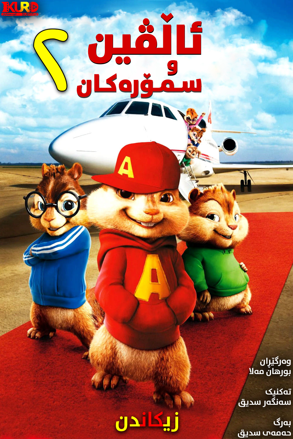 Alvin and the Chipmunks: The Squeakquel kurdish poster