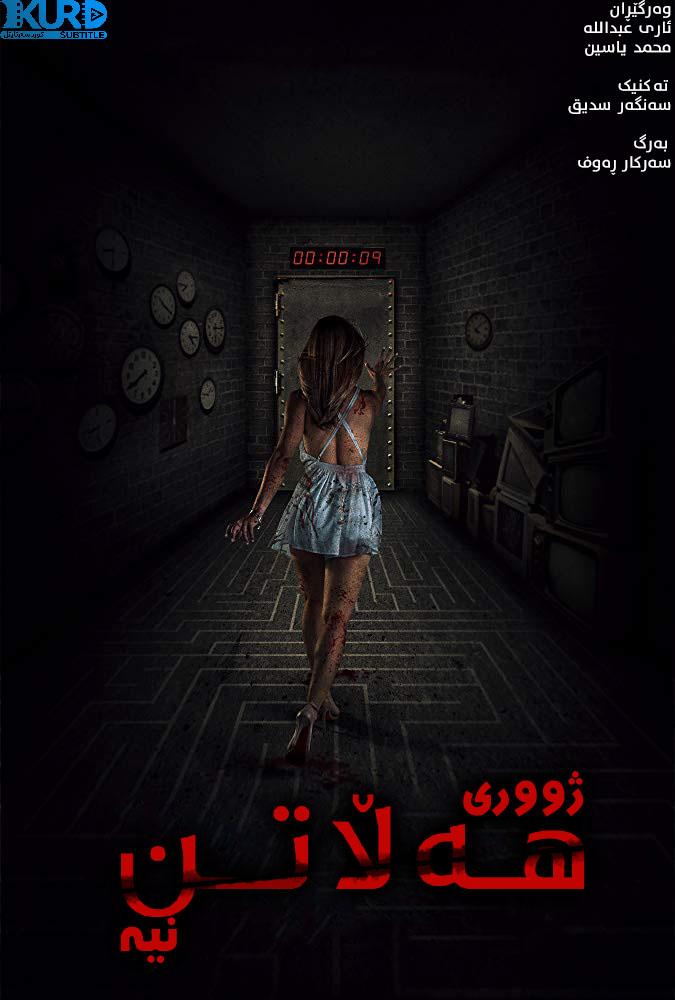 No Escape Room kurdish poster