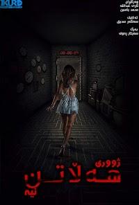 No Escape Room Poster