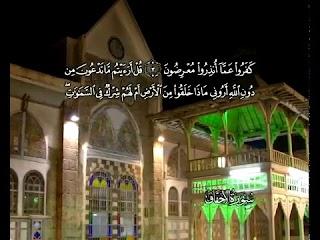 Sura Las dunas <br>(Al-Ahqáf) - Jeque / Mahmoud AlHosary -