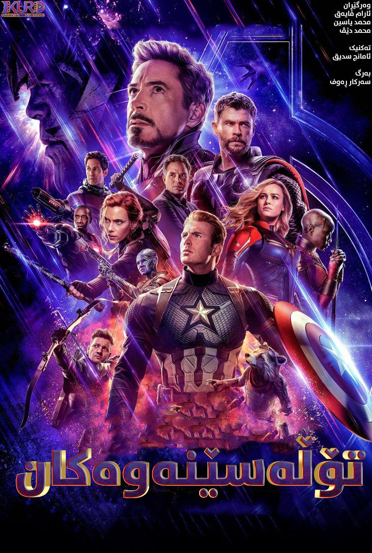 Avengers: Endgame kurdish poster