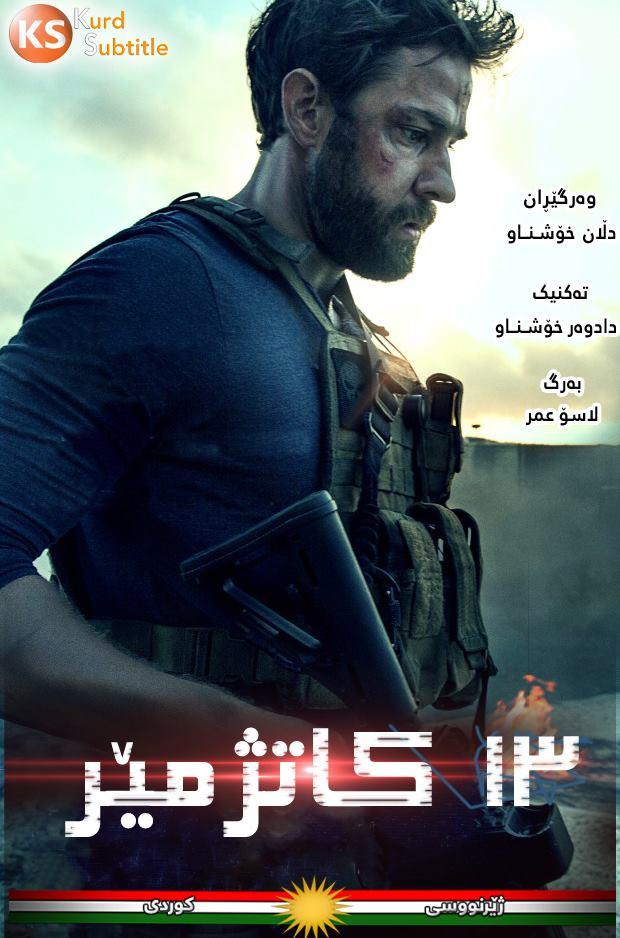 13 Hours: The Secret Soldiers of Benghazi kurdish poster