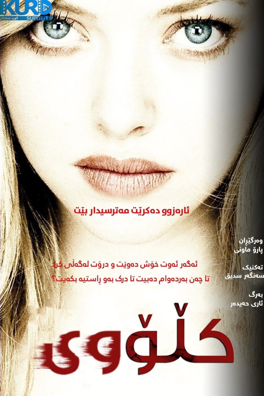 Chloe kurdish poster