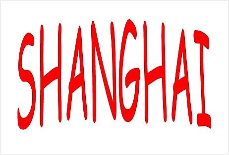 中国 : 上海
