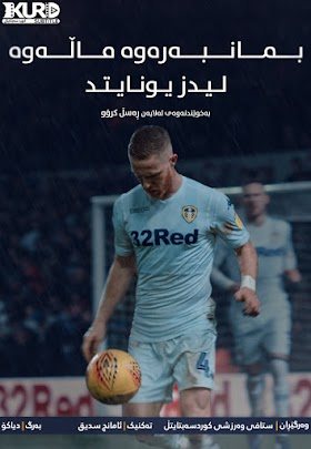 Take Us Home: Leeds United Poster