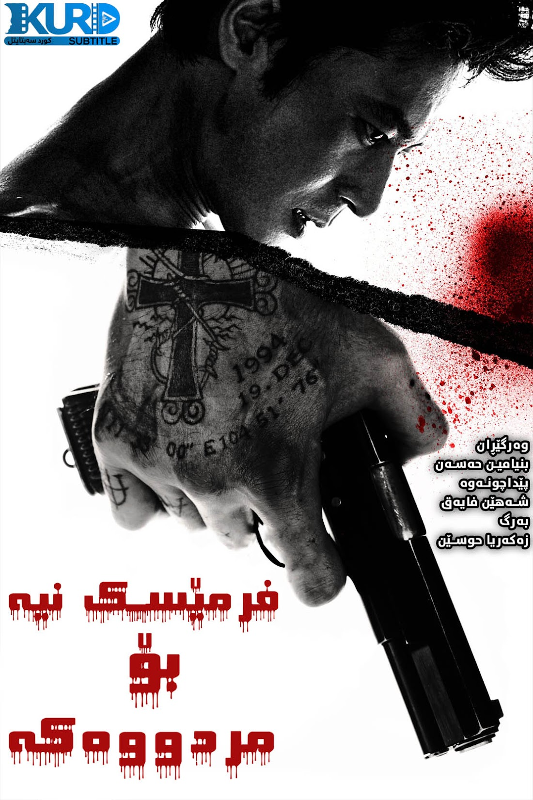 No Tears for the Dead kurdish poster