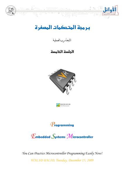 تحميل كتاب كتاب برمجة المتحكمات المصغرة5.pdf - ميكروكنترولر»سلسلة كتب برمجة المتحكمات المصغرة