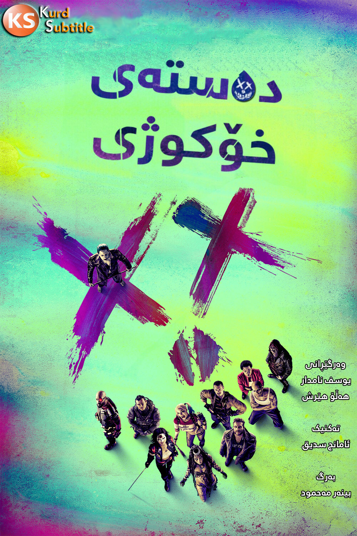Suicide Squad kurdish poster