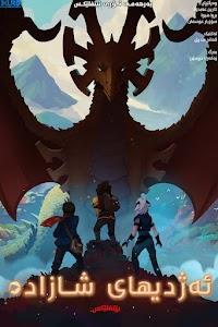 The Dragon Prince Poster