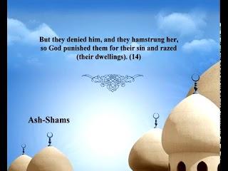 Sura  Ash-Shams <br>(The Sun) - Sheikh / Mohammad Ayyoob -