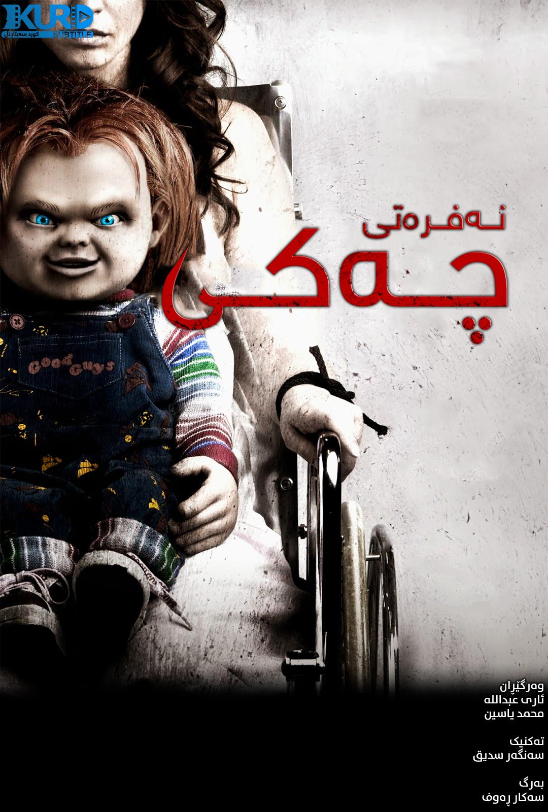 Curse of Chucky kurdish poster